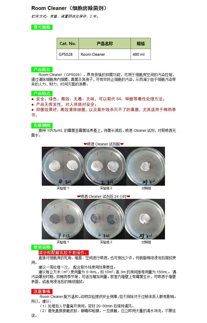 G5028 Room Cleaner(细胞房除菌剂).jpg